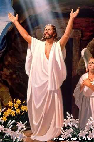 ВОСКРЕСЕНИЕ: НЕВЕРОЯТНОЕ УТРО Филип Янси, Иисус, Которого я не знал