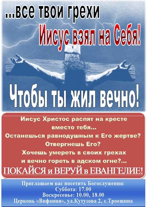 Господь Иисус Христос - Сын Божий взял твой грех на Себя