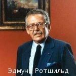 Эдмунд Ротшильд